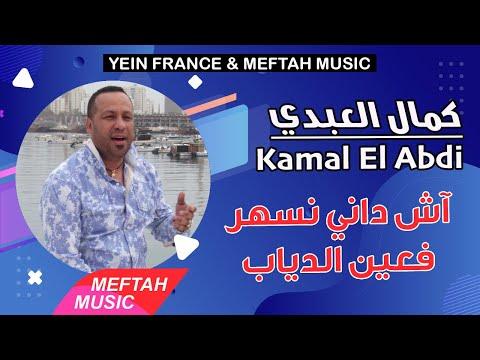 KAMAL LAABDI - ACHDANI NESHER - Neghamat Cha3bia