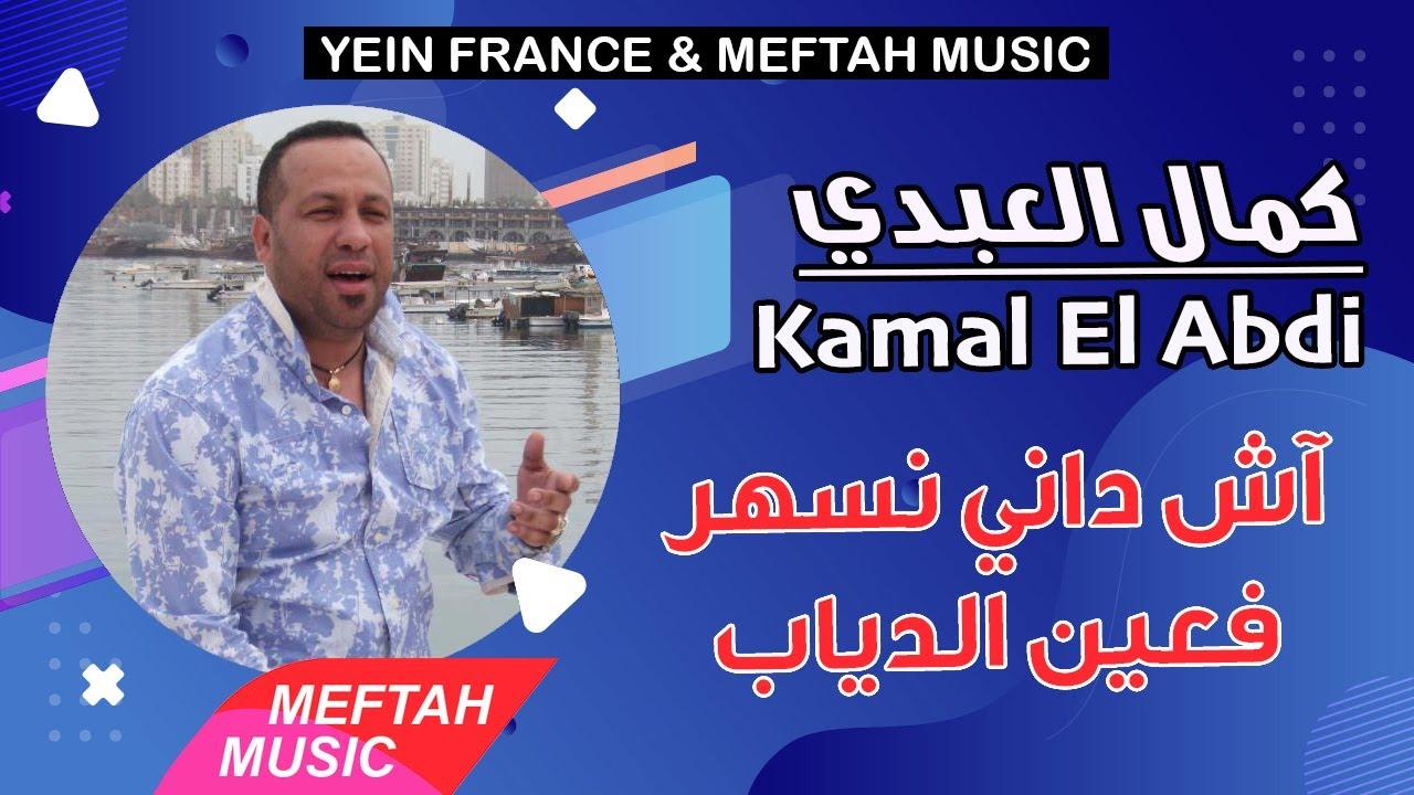 Download Kamal Laabdi - Achdani Nsher Fe Ain Diab |  كمال العبدي - آشداني نسهر فعين الدياب