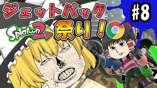 【ゆっくり実況】ボマー(笑)のゆっくりスプラトゥーン2!ジェットパック祭り! スプラマニューバーコラボ編#08 thumbnail
