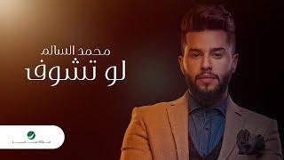 Mohamed AlSalim ... Lo Tshof - 2019 | محمد السالم ... لو تشوف - بالكلمات