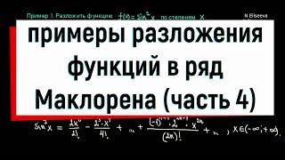 12.4. Примеры разложения функций в ряд Маклорена. Часть 4.