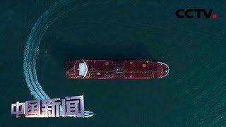 [中国新闻] 美欲拉拢德国巡航波斯湾被数次泼冷水 德国:德美对伊政策不同 德不愿使问题复杂化 | CCTV中文国际