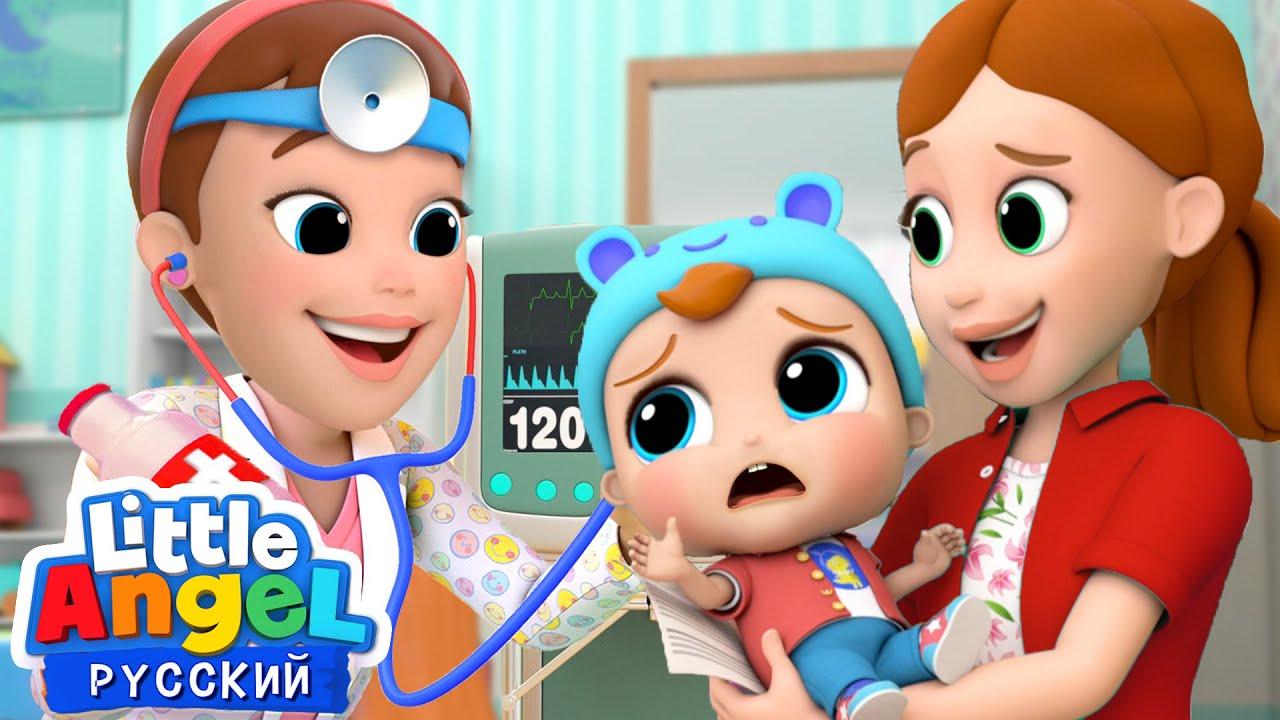 Первый Раз У Доброго Доктора 💊 Не Боимся! | Развивающие Мультики Для Малышей | Little Angel Русский