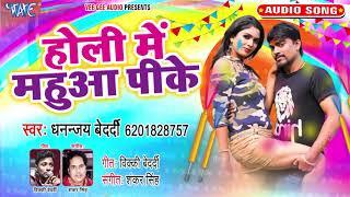 आगया #Dhananjay Bedardi का सबसे जबरजस्त होली गीत 2020 | Holi Me Mahua Pike