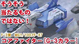 ガンプラ一番くじ/F賞 MG コアファイター[G-3]を開封・組立・素組完成レビューする動画を作ってみた EX-IK02 / 機動戦士ガンダ