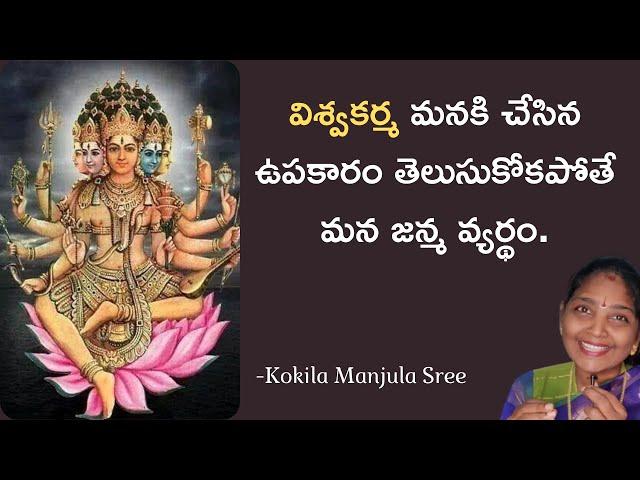 విశ్వకర్మ మనకి చేసిన ఉపకారం తెలుసుకోకపోతే మన జన్మ వ్యర్థం.!| Kokila ManjulaSree #Sree SevaFoundation