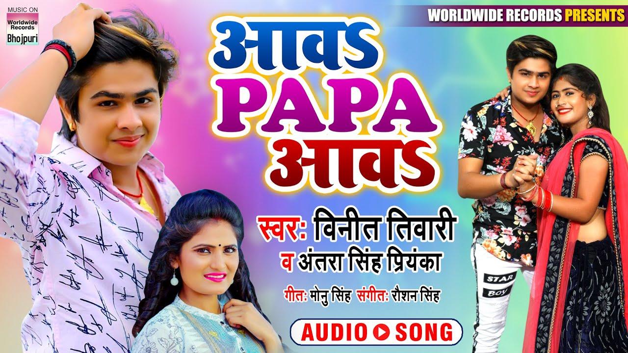 आ गया #Vineet Tiwari और #Antra Singh Priyanka का धमाकेदार गाना - आवs पापा आवs - Aawa Papa Aawa 2020