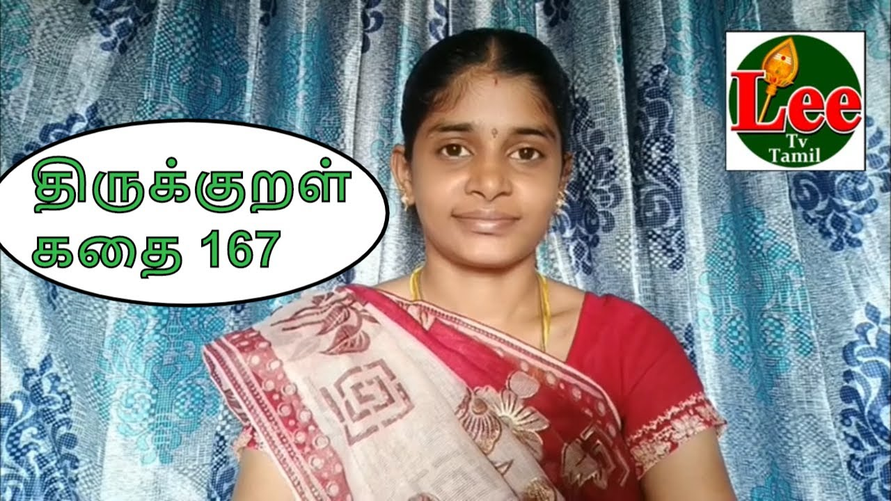 திருக்குறள் கதை167 | Tamil | Lee Tv Tamil | Tamil Speech Story | Thirukkural Story