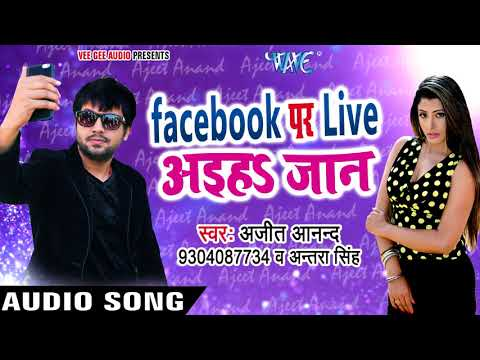 Ajeet Anand NEW लोकगीत 2017 - फेसबुक पर Live अइह - Facebook Par Live Aaiha - Bhojpuri Hit Songs