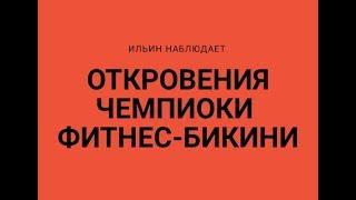 ОТКРОВЕНИЯ ЧЕМПИОНКИ ПО ФИТНЕС - БИКИНИ. ДИЕТА, ФАРМАКОЛОГИЯ, ТРЕНЕР