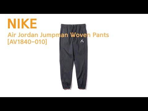 NIKE Air Jordan Jumpman Woven Pants 나이키 에어조던 점프맨 우븐 팬츠 (조거팬츠) [AV1840-010]