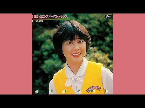 三谷晃代「恋は¼オンス」1977