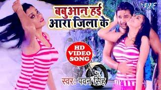 बबुआन हई आरा जिला के - #Pawan Singh के इस वीडियो ने देखने पर मजबूर कर दिया - देखकर प्यार हो जायेगा