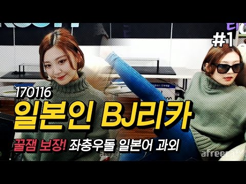 170116 [1] 일본인 BJ'리카' 에게 (일본어 & 문화) 배우기!! - KoonTV