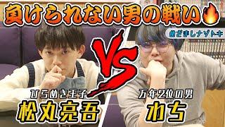 ひらめき王子vs万年2位の男【めざナゾ#3】