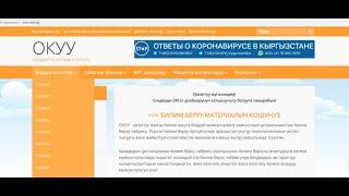В Кыргызстане запущен школьный образовательный портал ОКУУ