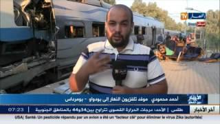حادث اصطدام قطارين / الرحلات متوقفة على مستوى محطة السكك الحديدية لحين اصلاح السكة