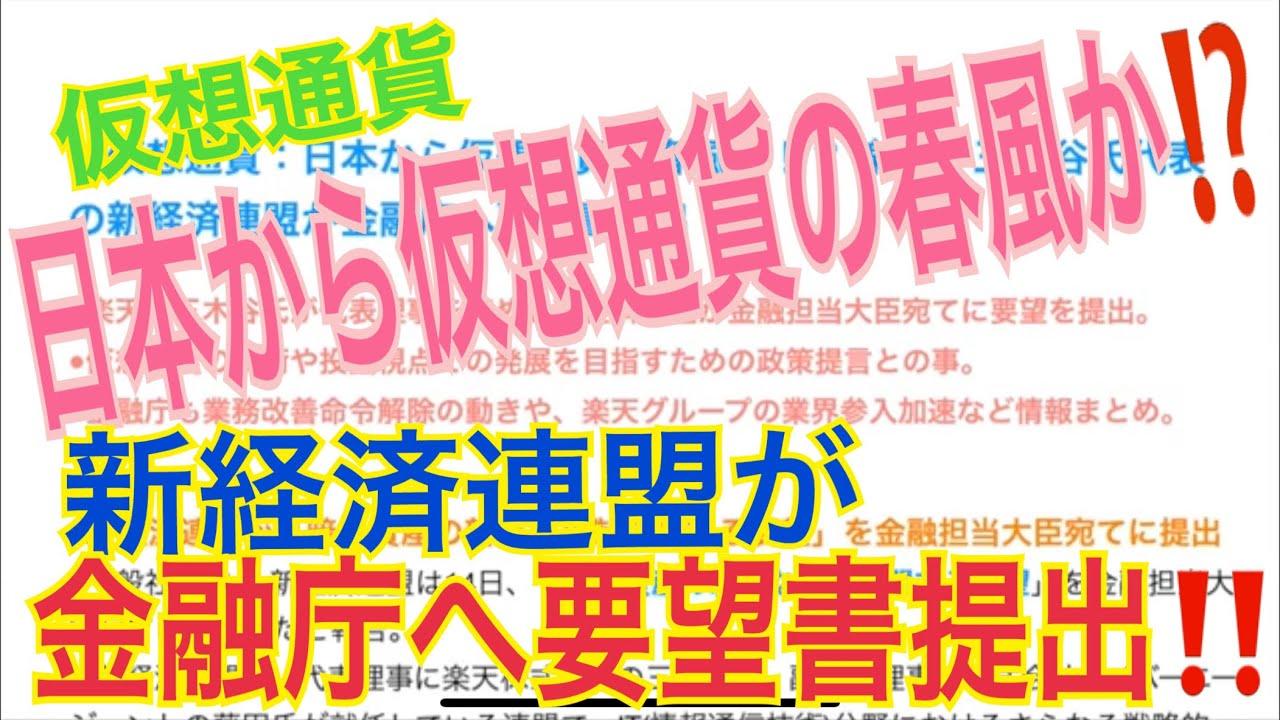 仮想通貨:日本から仮想通貨の春風か!? 楽天・三木谷氏代表の新経済連盟が金融庁へ要望書提出!【暗号資産】