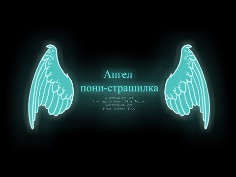 Angel / Pony Horror Story / Animation (English And Russian Subtitles)