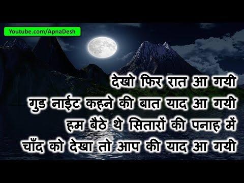 Good Night Whatsapp Videos, Status, Message, Photo, Free Download