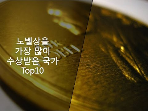 노벨상을 가장 많이 수상받은 국가 Top10