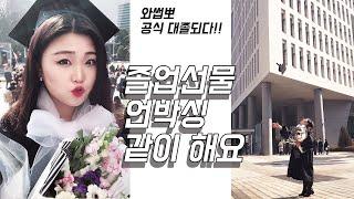 [Unboxing] 공식 대졸 !!!!! 졸업 선물 언…