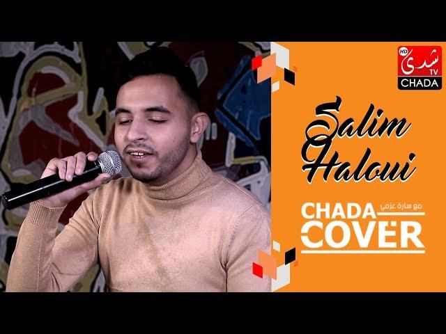 CHADA COVER : SALIM HALOUI EP20