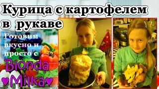 Как приготовить курицу с картошкой в духовке в рукаве? Идеи для вкусного и быстрого обеда (ГВиП №2)