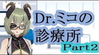 【お悩み相談企画】Dr.ミコの診療所2【堰代ミコ / ハニスト】