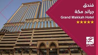 """فندق جراند مكة """" Grand Makkah Hotel """" صحبة الخير للحجوزات"""