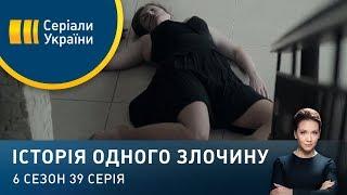 Сто тисяч | Історія одного злочину | 6 сезон | Історія одного злочину | 6 сезон