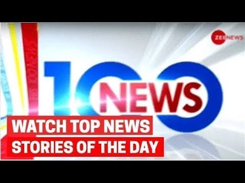 News 100: Watch top news of the hour