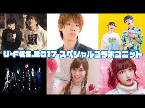 【公式】First Step! / U-FES.2017スペシャルコラボユニット LIVE【U-FES.2017】