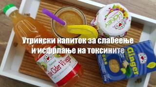 Vitalia healthy food - Утрински напиток за слабеење и исфрлање на токсините