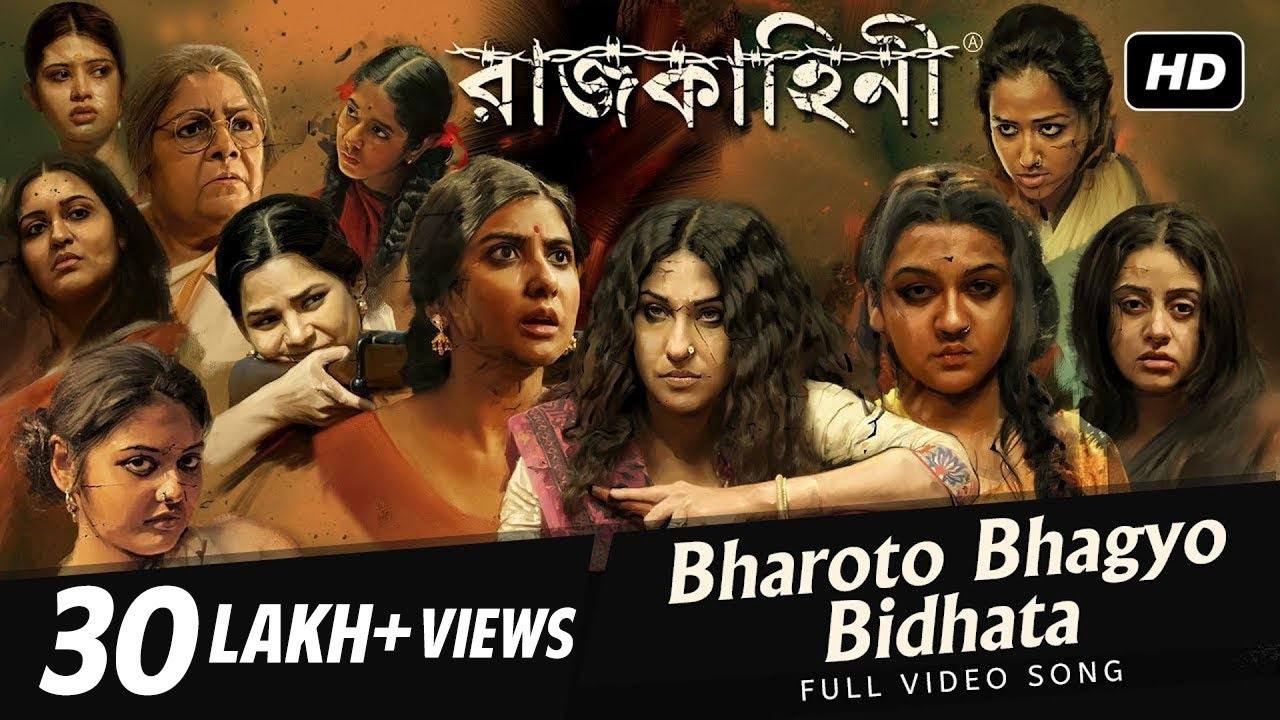 Bharoto Bhagyo Bidhata Rajkahini রাজকাহিনী Srijit