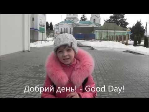 Host Country Hello - Peace Corps Ukraine