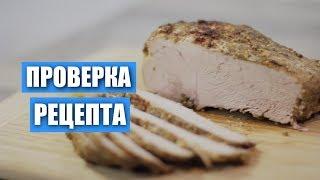 Проверка рецепта буженины от канала Tasty food, однако суховато/ Вып. 290