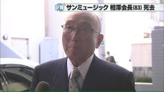 サンミュージックの相澤秀禎会長が死去、83歳(13/05/24)