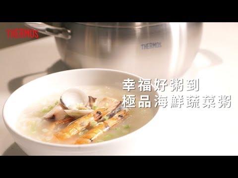 【膳魔師】幸福好粥到-極品海鮮蔬菜粥