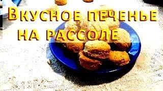 Печенье на рассоле от помидоров\\Постный рецепт\\Самое вкусное
