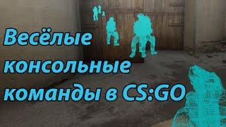 Весёлые консольные команды в CS:GO