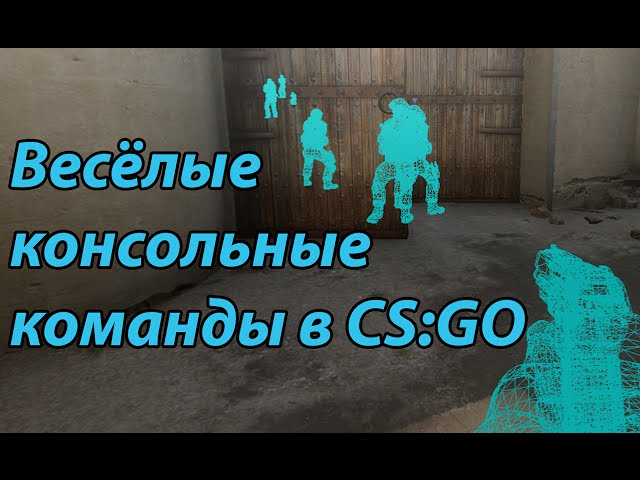 ??????? ?????????? ??????? ? CS:GO