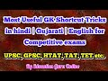 Most Useful GK Shortcut Tricks in hindi Gujarati and English for Competitive exams | UPSC, GPSC, HTAT, TAT, TET etc.