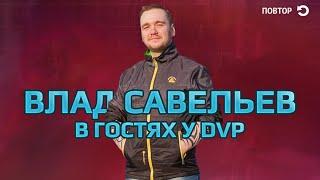 Влад Савельев в гостях у dvp