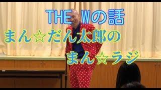 まん☆だん太郎のまん☆ラジ第138回「THE Wの話」 thumbnail