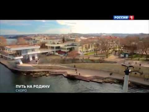 Крым Путь на Родину  (Фильм Андрея Кондрашова 2015)