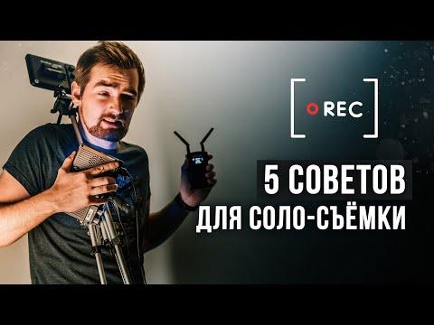 5 СОВЕТОВ по съёмке ВИДЕО в ОДИНОЧКУ