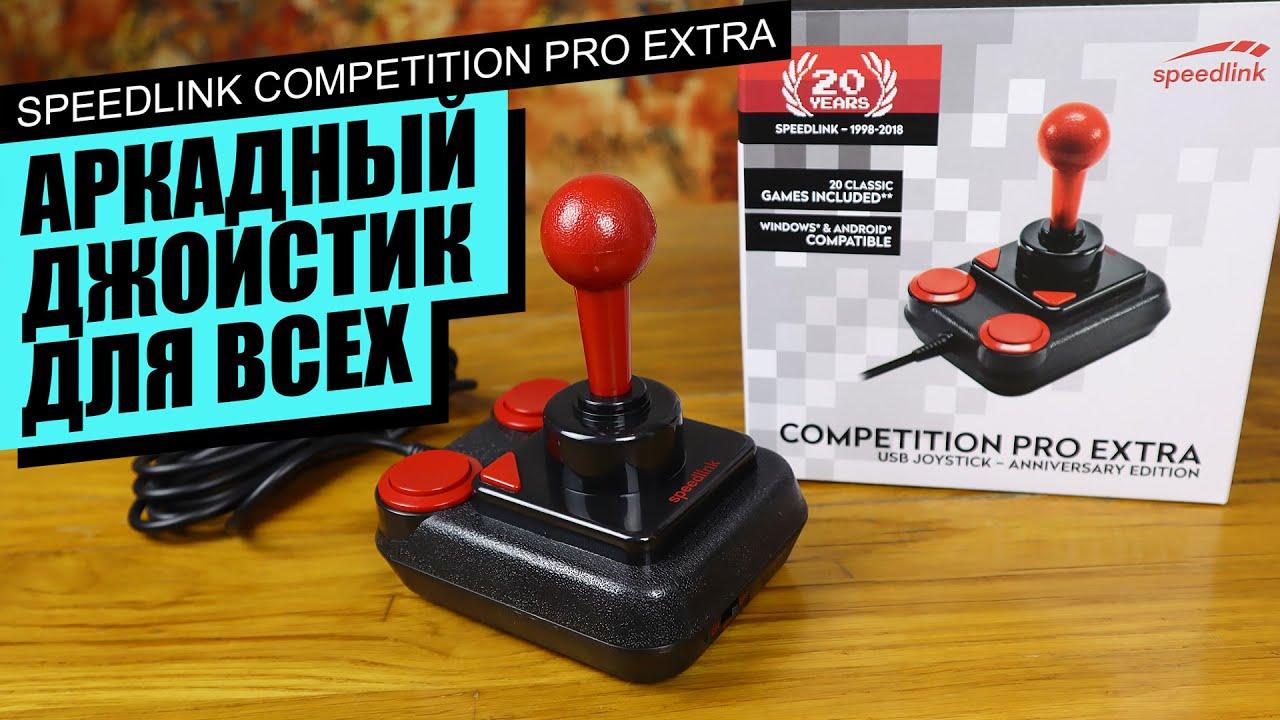 Джойстик COMPETITION PRO EXTRA + 20 аркадных игр