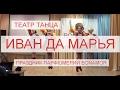 Театр танца Иван да Марья Праздник парфюмерии BONAMOR Русский танец Велком ту Раша Балаган Лимитед mp3