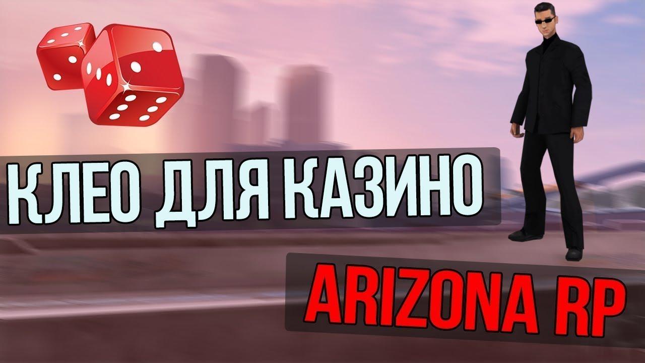 Чит казино arizona rp казино автоматы на деньги